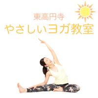 東高円寺やさしいヨガ教室②.001